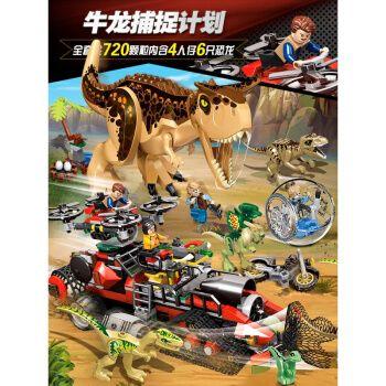 捕捉牛龙计划720片含4人仔6恐龙