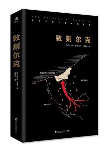 敦刻尔克 沃尔特·劳德 正版 中文版电影同名小说 历史纪实小说畅销书