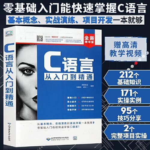 零基础学c语言入门经典 计算机编程基础入门书籍 c语音视频教程自学