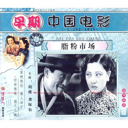 俏佳人早期电影 脂粉市场(vcd) (1933) 胡蝶, 龚稼农
