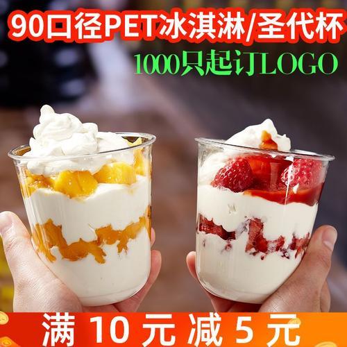 一次性pet加厚u型胖胖杯冰淇淋圣代杯250-500ml喜茶雪糕酸奶杯子