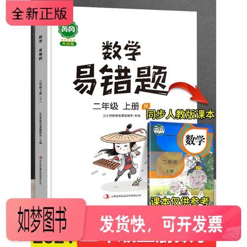 【正版新书】小学数学易错题二年级上册应用题强化训练逻辑思维专项