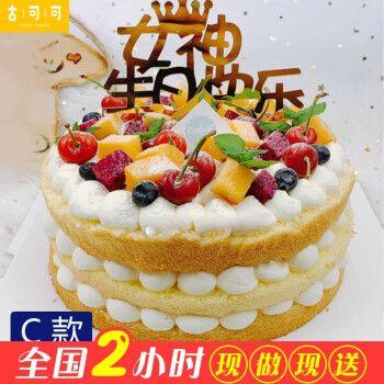 创意定制ins网红生日蛋糕水果草莓少奶油裸蛋糕同城配送当日送达全国