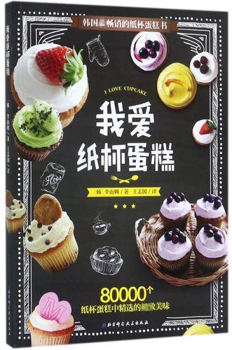 我爱纸杯蛋糕 9787530481394 科学技术出版社
