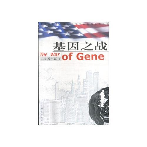 基因之战【正版书籍,满额减】