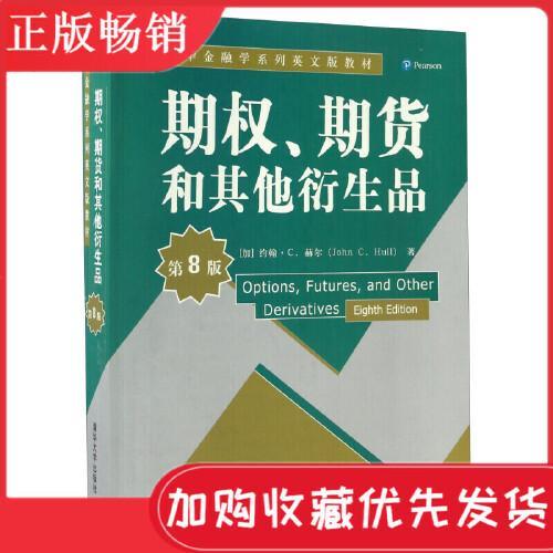 【】期权 期货和其他衍生品 第8版 清华金融学系列英文版 高等院校