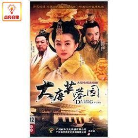 电视剧 大唐芙蓉园(12dvd)珍藏版 范冰冰