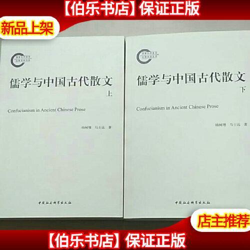 【二手9成新】儒学与中国古代散文 /杨树增;马士远