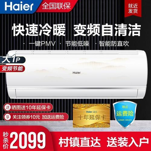 海尔空调壁挂式  卧室空调壁挂式卧室空调挂机 高效节能 大1匹变频新
