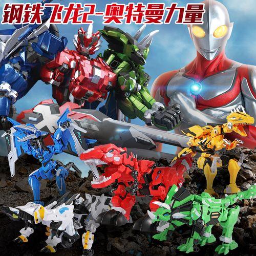 钢铁飞龙2奥特曼力量崛起变形玩具金刚恐龙暴龙机器人