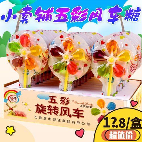 五彩风车糖玩具糖果七彩旋转网红创意可爱奖励儿童零食整箱批散装