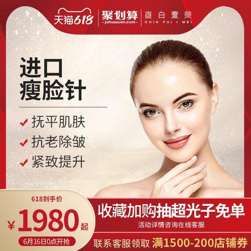 直白美学 医疗美容进口瘦脸v脸紧致提升瘦咬肌面部