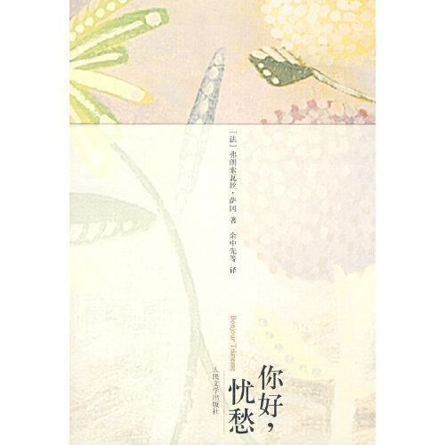 [新华书店 品质保障]你好忧愁 (法)萨冈 著余中先 等译 人民文学出版
