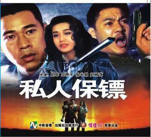 老电影 私人保镖 2vcd 演员: 赵军, 王艳平