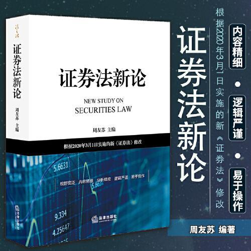 《证券法》修改2020新书周友苏证券市场保护投资者合法权益