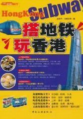 搭地铁 玩香港 旅游/地图 导游香港特别行政区 null