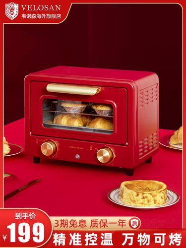电烤箱家用烘焙多功能全自动蛋糕小型烤箱小烤箱全自动烤箱烤蛋糕