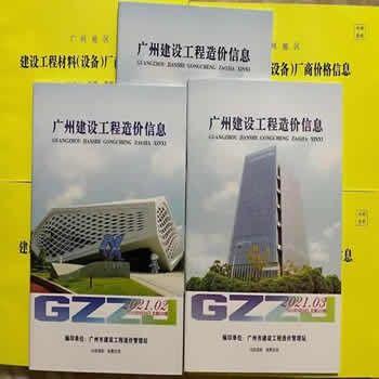 广州地区建设工程材料(设备)厂商价格信息1套7本含 广州建设工程造价