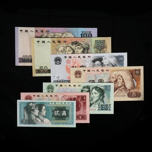 第四套人民币小全后四同(全新裸钞)