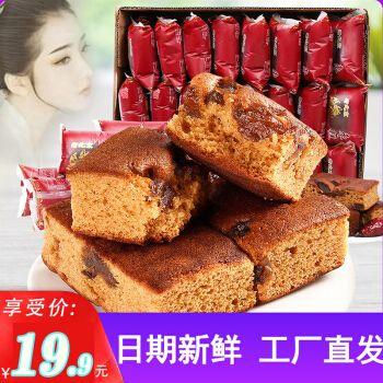 【促销】老枣糕面包整箱早餐红枣泥蛋糕糕点休闲零食点心小吃食品