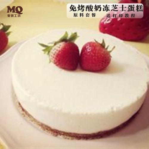 酸奶冻芝士蛋糕原料套装烘焙diy 免烤慕斯奶酪蛋糕材料套餐6寸8寸