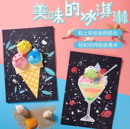 冰淇淋手工亲子diy儿童创意绘画课程材料包