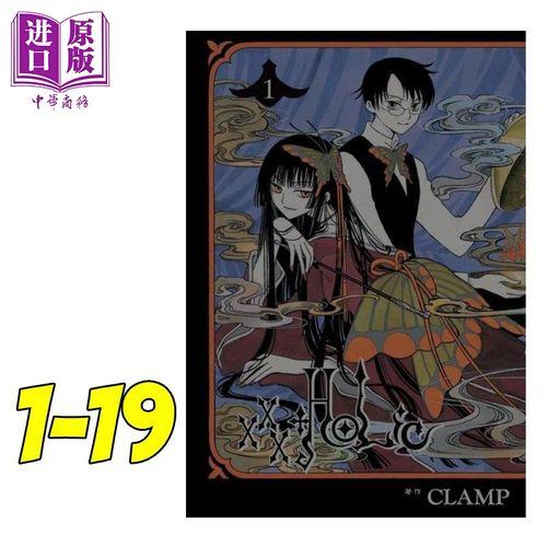 漫画 四月一日灵异簿 xxxholic 1-19(完) clamp 台版漫画书 东立