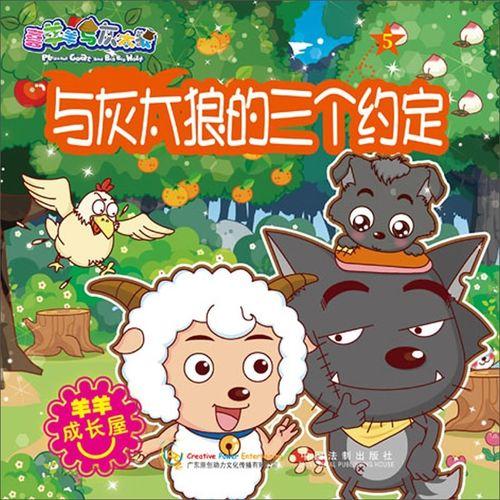 喜羊羊与灰太狼:羊羊成长屋5[ 与灰太狼的三个约定]9787509326329舒丹