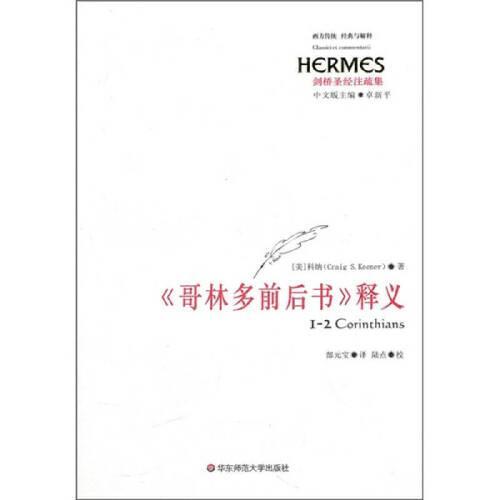 《哥林多前后书》释义个别地方铅笔[美]科纳郜元宝译华东师范大学出版