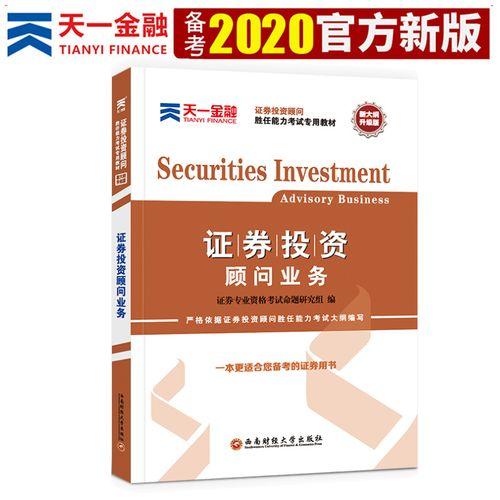 备考2021证券投资顾问业务2020年证券从业胜任能力考试资格证教材用书