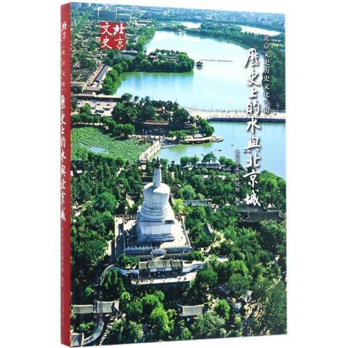 历史上的水与城 市文史 社科 中国历史 中国通史 新华书店
