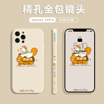 卡通鸭子iphone12promax苹果11手机壳12pro侧边液态硅胶xr苹果x/xs