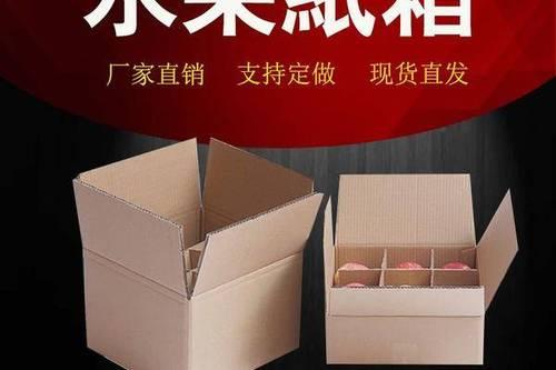 0/件  水果纸箱五斤十斤快递打包专用包装箱
