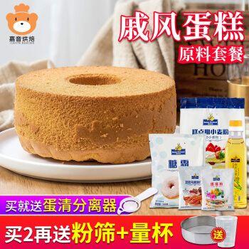低筋小麦面粉戚风纸杯蛋糕材料套餐烘焙配料家用食材全套装自制生日
