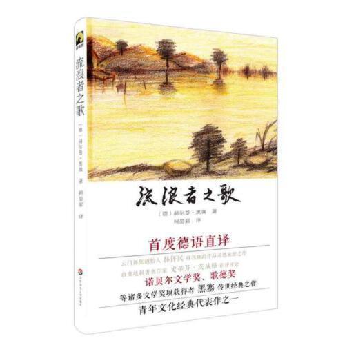 【新华书店 品质无忧】流浪者之歌赫尔曼·黑塞  著;柯晏邾  译华东