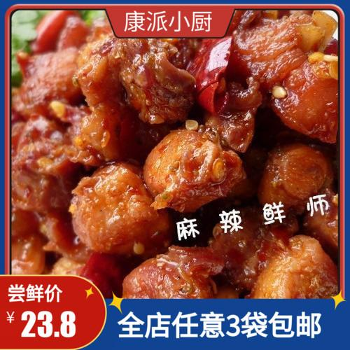 【康派小厨】四川特产美食自贡冷吃陈皮兔 陈皮香辣兔