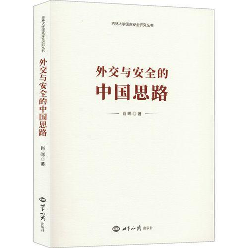 外交与安全的中国思路