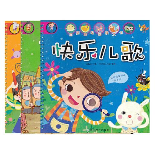 全3册 百家姓快乐儿歌绕口令 3-6岁幼儿少儿启蒙脑力开发 儿童睡前