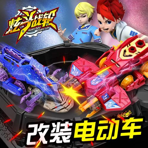 炫斗战轮旋转男孩玩具车双龙飞刃乾坤战神双武器套装