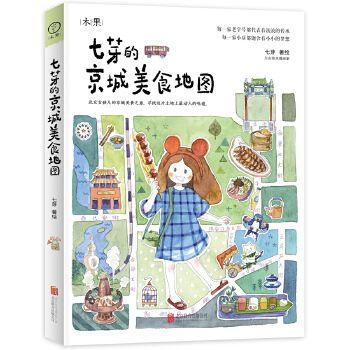 七芽的京城美食地图 舌尖上的 人气美食搜罗 暖胃