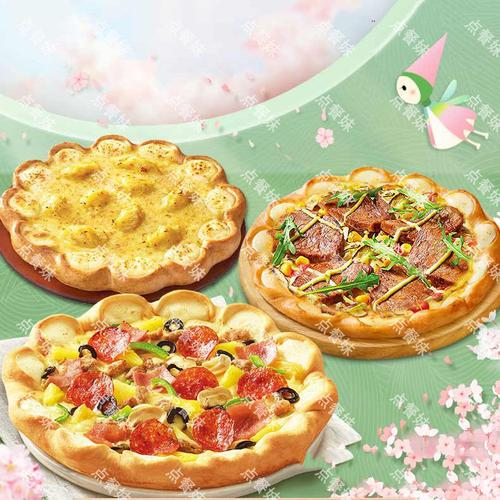 代下单必胜客披萨优惠券榴莲多多超级海鲜至尊炙烤芝心非代金券