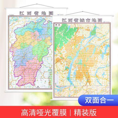 【买一赠三】全新版南昌市地图+江西省地图挂图+景德镇鹰潭新余吉安