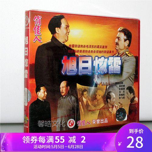 正版老电影  旭日惊雷(2vcd) 演员:吴若甫 杜振清 古月 孙维民 孙飞虎