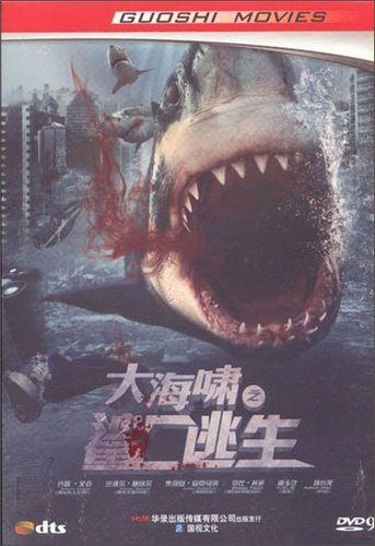 大海啸之鲨口逃生(dvd9)