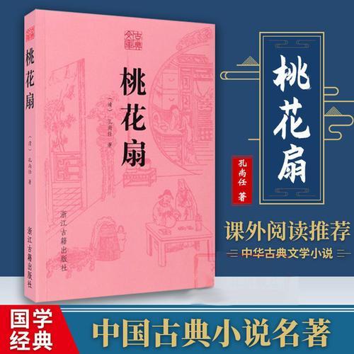 古典文库:桃花扇 中国清代孔尚任著传奇剧戏剧剧本青少年学生成人版