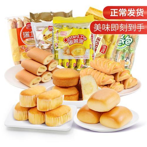 糕点组合1340g小面包软面包蛋黄派瑞士卷小卷包下午茶