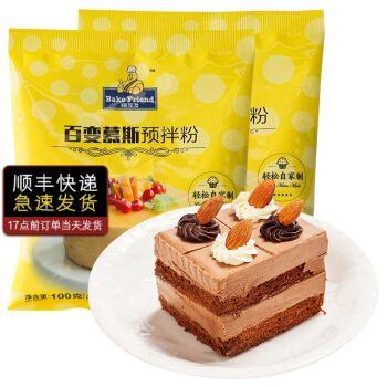 抹茶慕斯木糠杯甜品材料diy 慕斯蛋糕粉100g*2包装【做2个6寸慕斯】