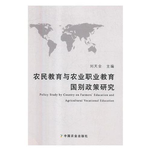 农民教育与农业职业教育国别政策研究9787109193697 中国农业出版社
