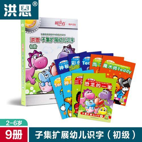 洪恩有声教材子集扩展幼儿识字(初级)启蒙图书可点读