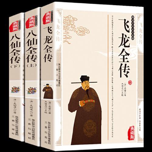 典藏版飞龙全传+八仙全传上下册原著无删减中国古代历史文学小说国学